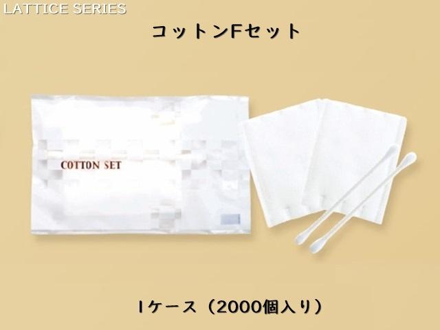 ラティス コットンFセット 入数:2000個 単価:6.9円