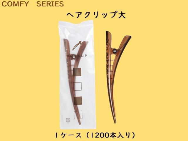 コンフィー ヘアクリップ大  入数:1200本 単価:17円