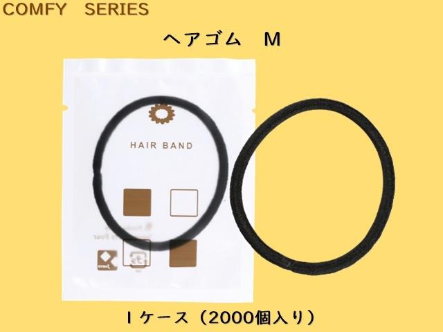 コンフィー ヘアゴム M  入数:2000個 単価:7.5円