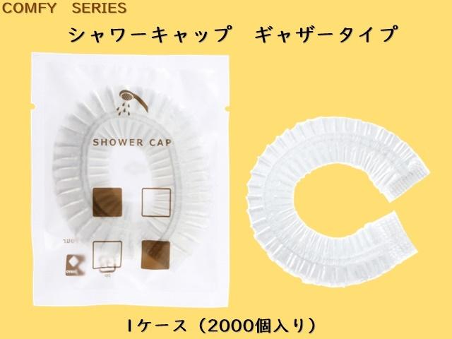 コンフィー シャワーキャップ ギャザータイプ  入数:2000個 単価:7.5円