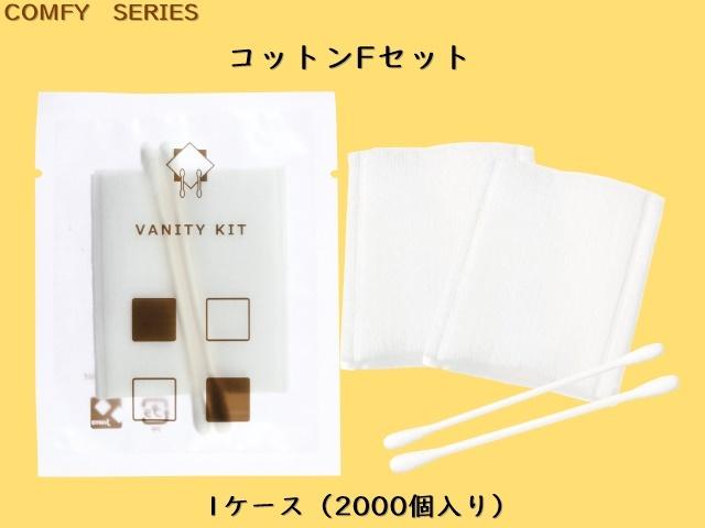 コンフィー コットンFセット  入数:2000個 単価:7.5円