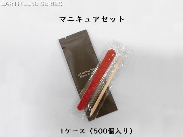 アースライン マニキュアセット 入数:500個 単価:18円