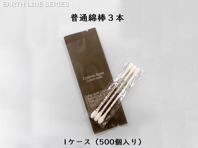 アースライン 普通綿棒3本 入数:500個 単価:14円