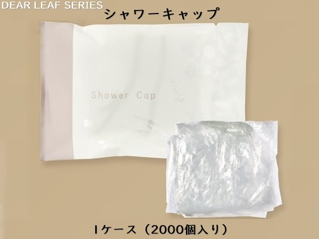 ディアリーフ シャワーキャップ  入数:2000個   単価:6.5円