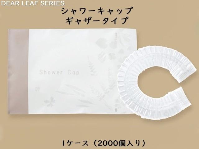 ディアリーフ シャワーキャップ(ギャザータイプ)  入数:2000個   単価:6円