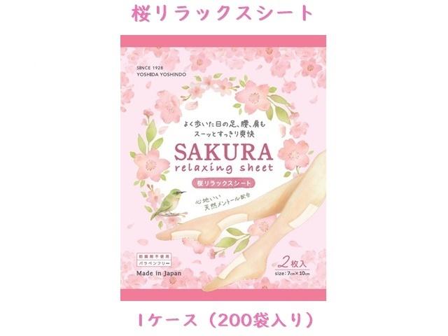 桜リラックスシート  入数:200袋  単価:70円