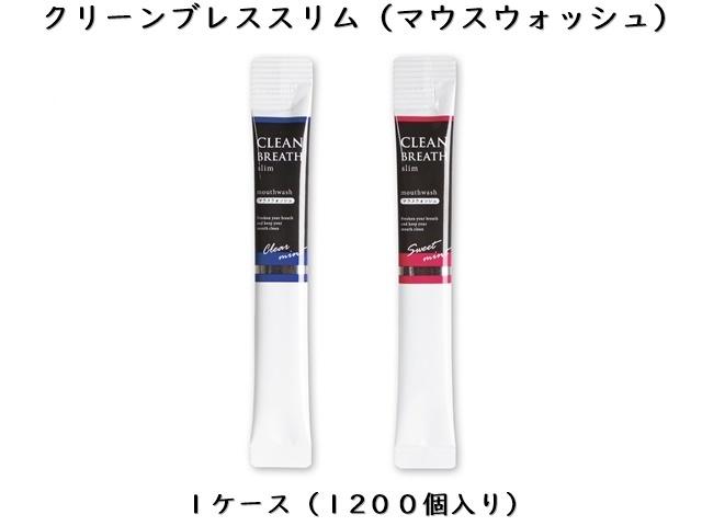 ダイト(Daito) クリーンブレススリム(マウスウォッシュ)  入数:1200個  単価:13.5円