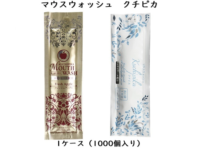 マウスウォッシュ クチピカ  入数:1000個  単価:13円