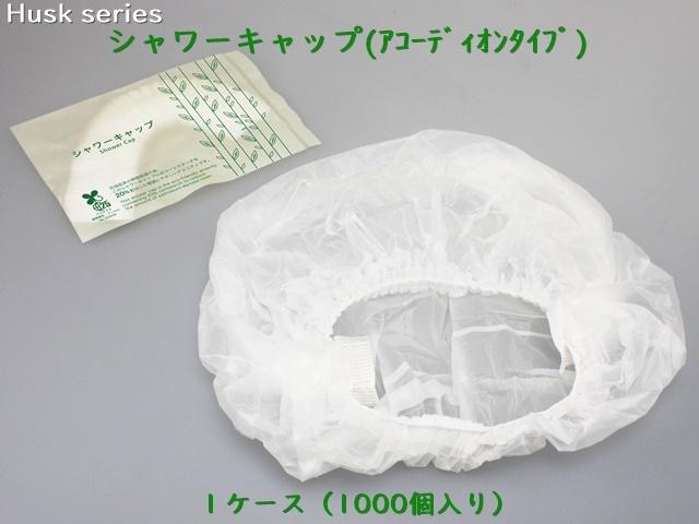 ハスク シャワーキャップ(アコーディオンタイプ)  入数:1000個  単価:13.5円