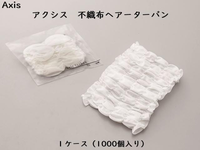 ダイト(Daito)AXIS 不織布ヘアーターバン 入数:1000個  単価:25円