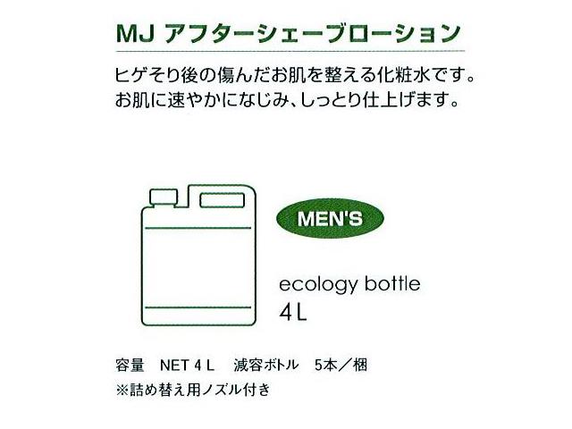 マーガレットジョセフィン(MARGARET JOSEFIN) MJ アフターシェーブローション 入数:5 単価:5200円
