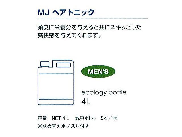 マーガレットジョセフィン(MARGARET JOSEFIN) MJ ヘアトニック 入数:5 単価:5200円