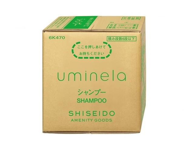 資生堂(SHIDEIDO) ウミネラ シャンプーNA10L 入数:2箱 単価:4600円