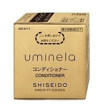 資生堂(SHISEIDO) ウミネラ コンディショナーNA10L 入数:2箱 単価:4600円