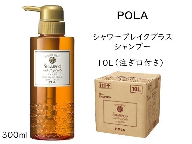 ポーラ(POLA) シャワーブレイクプラス シャンプー10L(N266A)