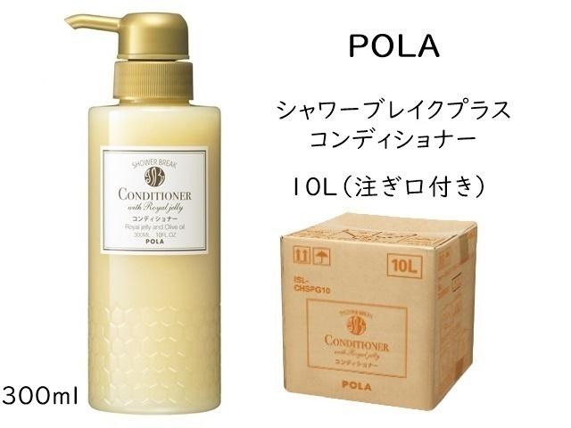 ポーラ(POLA) シャワーブレイクプラス コンディショナー10L(N267A)
