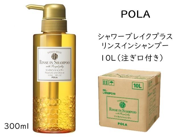 ポーラ(POLA) シャワーブレイクプラス リンスインシャンプー(N269A)