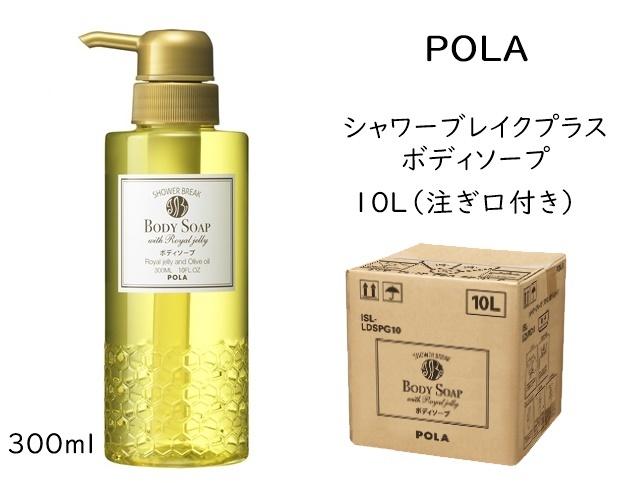 ポーラ(POLA) シャワーブレイクプラス ボディソープ(N268A)