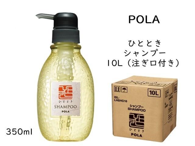 ポーラ(POLA) ひととき シャンプー10L(V223)