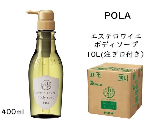 ポーラ(POLA) エステロワイエ ボディソープN(V211)