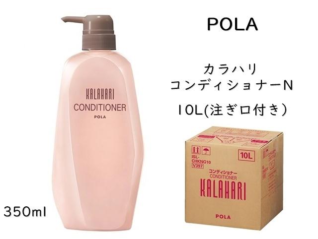 ポーラ(POLA) カラハリ コンディショナーN10L(V397)