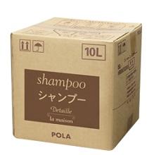 ポーラ(POLA) デタイユ・ラ・メゾン シャンプー10L(V006)