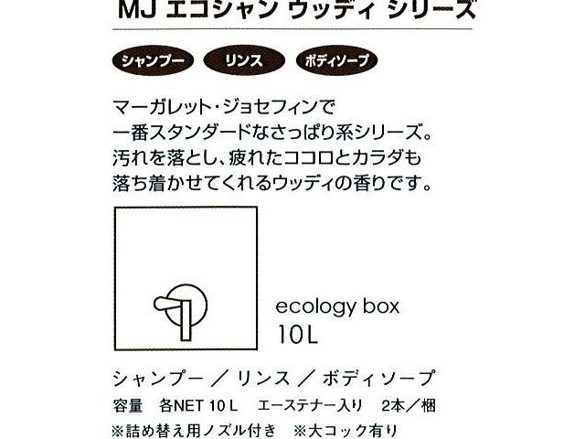 マーガレットジョセフィン(MARGARET JOSEFIN)  MJエコシャンウッディシリーズ シャンプー10L 入数:2 単価:7000円