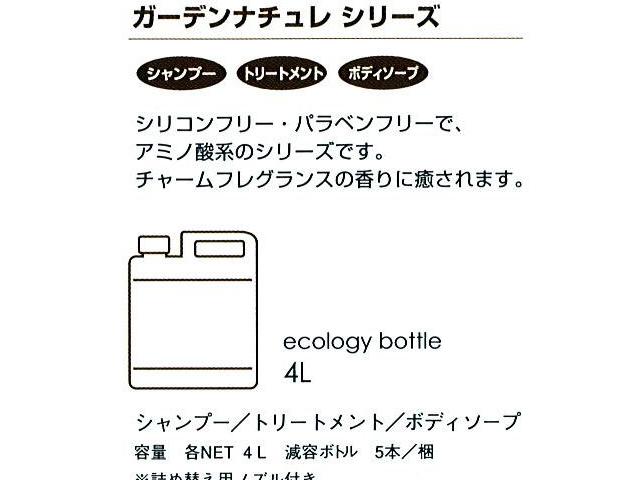 マーガレットジョセフィン(MARGARET JOSEFIN)  ガーデンナチュレシリーズ シャンプー4L 入数:5 単価:3500円