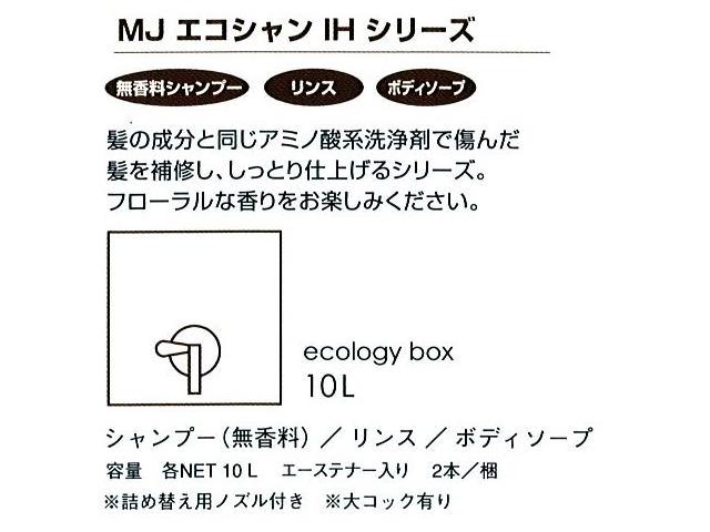 マーガレットジョセフィン(MARGARET JOSEFIN)  MJエコシャンIHシリーズ 無香料シャンプー10L 入数:2 単価:7500円