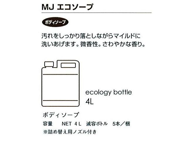 マーガレットジョセフィン(MARGARET JOSEFIN)  MJエコソープ4L (ボディソープ) 入数:5 単価:2600円
