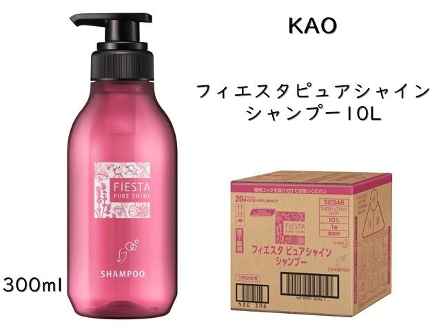 花王(KAO) フィエスタ ピュアシャイン シャンプー10L
