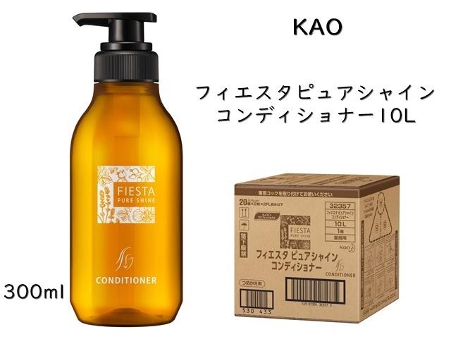 花王(KAO) フィエスタ ピュアシャイン コンディショナー10L