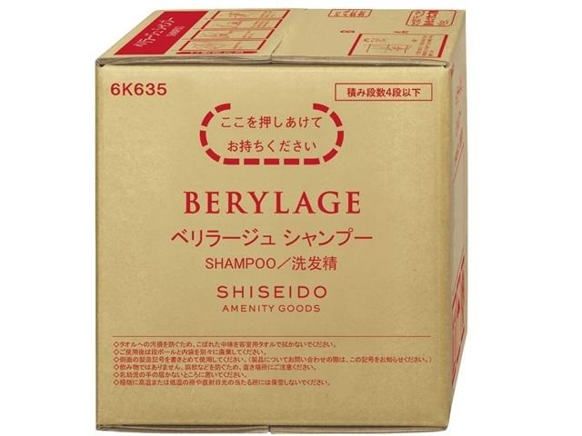 資生堂(SHISEIDO) ベリラージュ シャンプー 10L 入数:2箱 単価:6800円