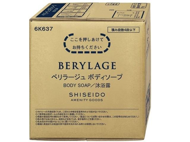 資生堂(SHISEIDO) ベリラージュ ボディソープ 10L 入数:2箱 単価:6800円