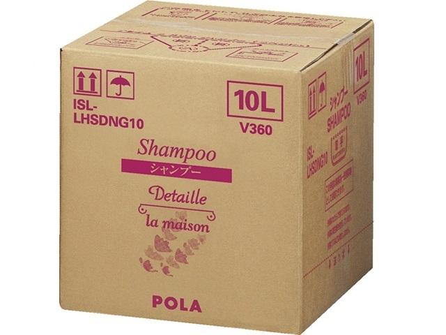 ポーラ(POLA) デタイユ・ラ・メゾン(ラベンドゥ) シャンプー10L(V360)