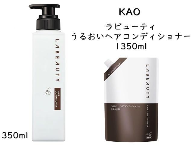 花王(KAO) ラビューティ うるおいヘアコンディショナー1350ml 入数:6袋 単価:1000円