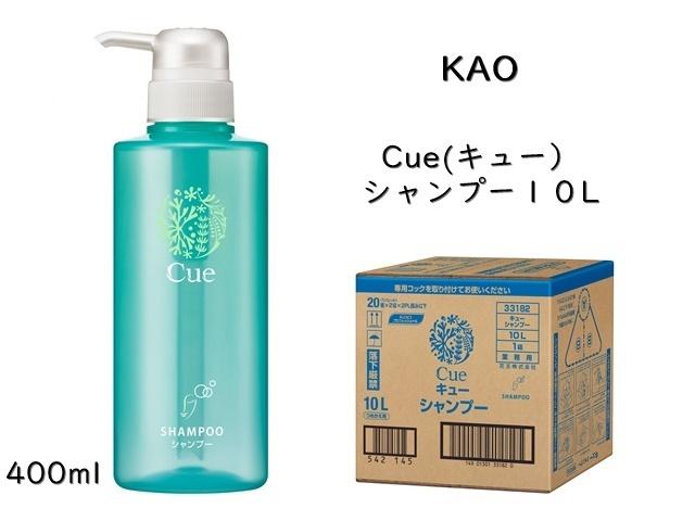 花王(KAO)  Cue(キュー)シャンプー10L