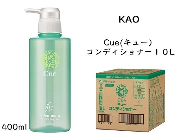 花王(KAO)  Cue(キュー)コンディショナー10L