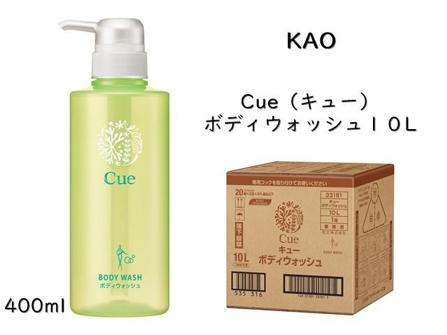 花王(KAO)  Cue(キュー)ボディウォッシュ10L