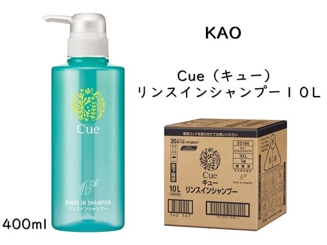 花王(KAO)  Cue(キュー)リンスインシャンプー10L