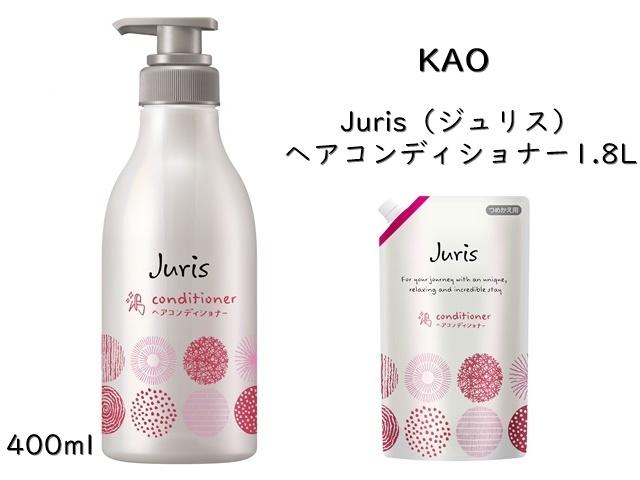 花王(KAO) Juris(ジュリス)ヘアコンディショナー1.8L 入数:6袋 単価:1100円