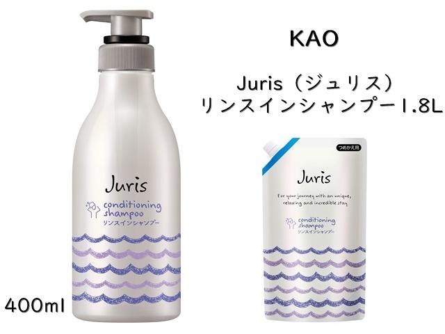 花王(KAO) Juris(ジュリス)リンスインシャンプー1.8L 入数:6袋 単価:1100円