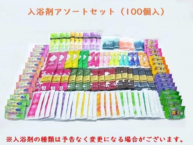 入浴剤アソートセット(100個入) 入数1セット(100個)