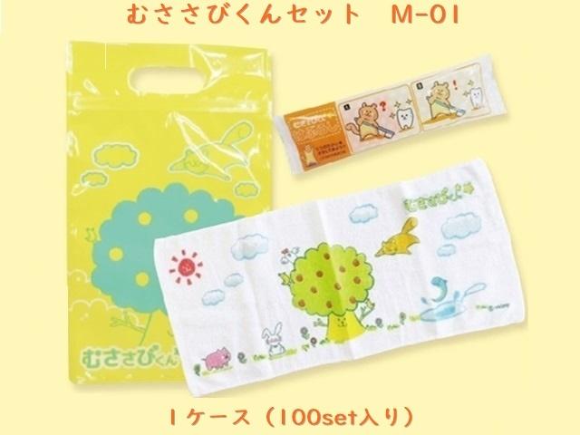 むささびくんセットM-01 入数:100個 単価:115円