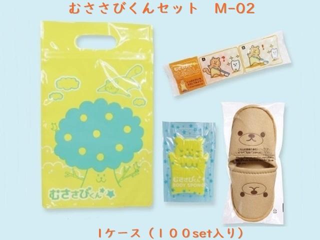 むささびくんセットM-02 入数:100個 単価:120円