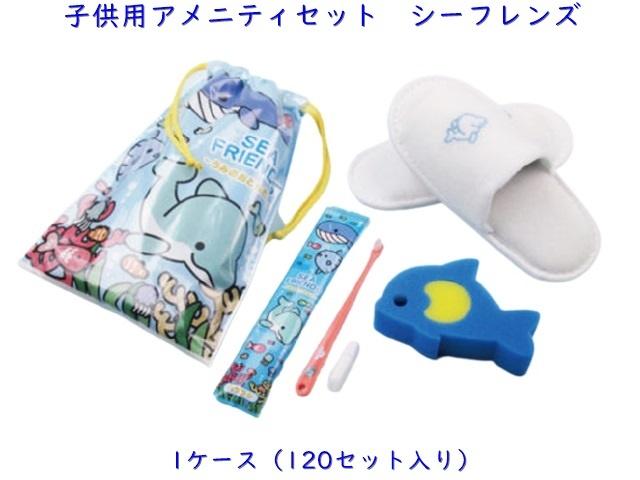 ダイト(Daito) 子供用アメニティセット シーフレンズ 入数:120個 単価:210円