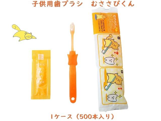 子供用歯ブラシ むささびくん 入数:500本 単価:25円