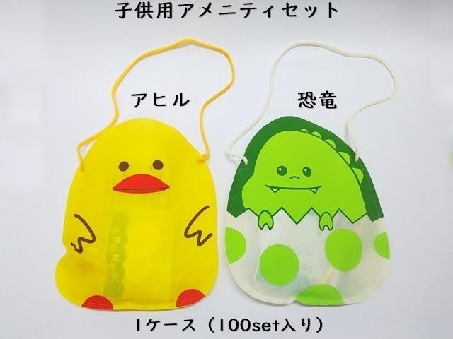 子供用アメニティセット(アヒルor恐竜)  入数:100set 単価:230円