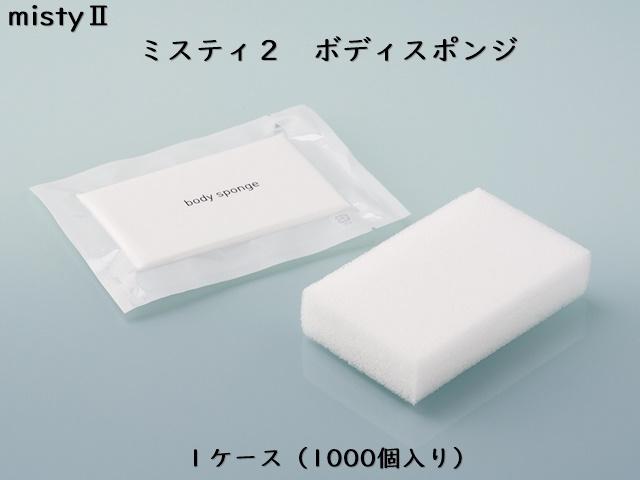 ダイト(Daito) ミスティ2 ボディスポンジ 入数:1000 単価:15円