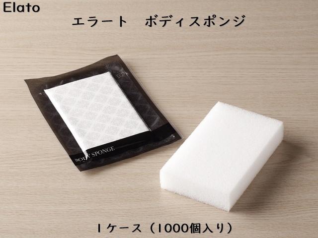 ダイト(Daito) エラート ボディスポンジ 入数:1000 単価:15円